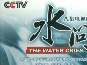 《水问》第8集:水的